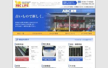 ABC・LIFE