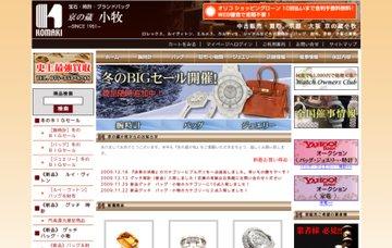 京の蔵小牧時計館烏丸店