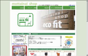 エコフィット(ecofit)