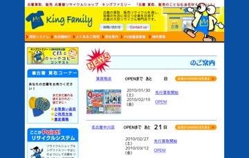 キングファミリー/福井羽水店