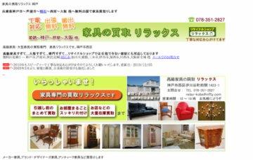 家具買取の神戸リラックス