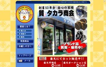 質タカラ商会