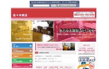 株式会社佐々木商店