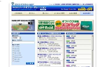 ハードオフ神戸玉津店