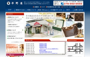 平野屋質店