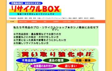 リサイクルボックス・ホシノ商会
