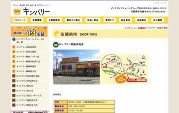 キンバリー姫路中地店