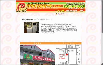リサイクルマート東広島店