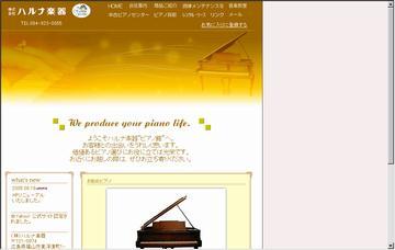 福山中古ピアノセンター