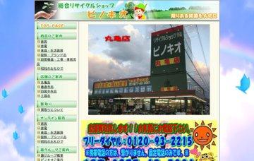 株式会社総合リサイクルショップピノキオ/丸亀店