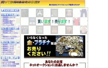 リサイクルショップ関西/本店