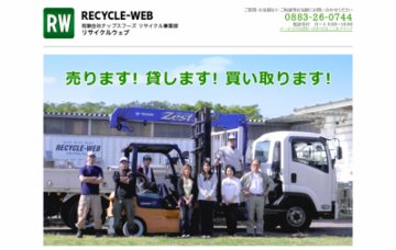 RECYCLE-WEB