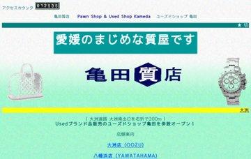 有限会社亀田質店・大洲店