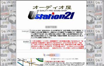 ユー・ステーション21