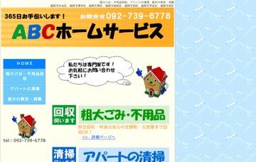 ABCホームサービス・福岡西生活サポートセンター