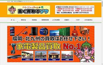 リサイクルマート八幡東店