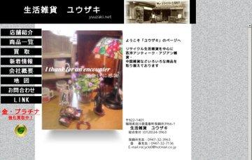 エコ・ユウザキ/採銅所店