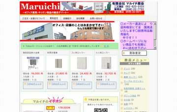 リサイクルのマルイチ飯塚本店