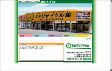 宮崎リサイクル館